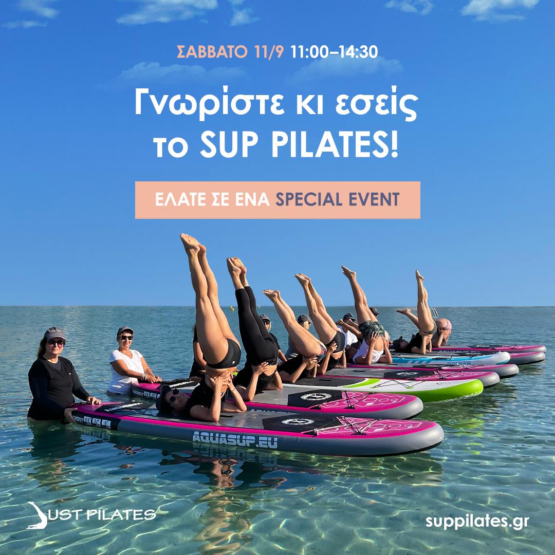 Γνωρίστε και εσείς το SUP Pilates δωρεάν!